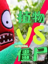 植物vs僵尸玩具剧情版