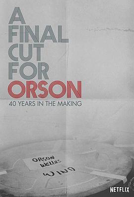 献给奥逊的最终剪辑40年制作历程