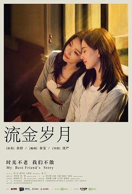 流金岁月[2020]粤语版