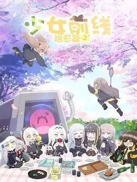 少女前线 人形小剧场 第二季日语版