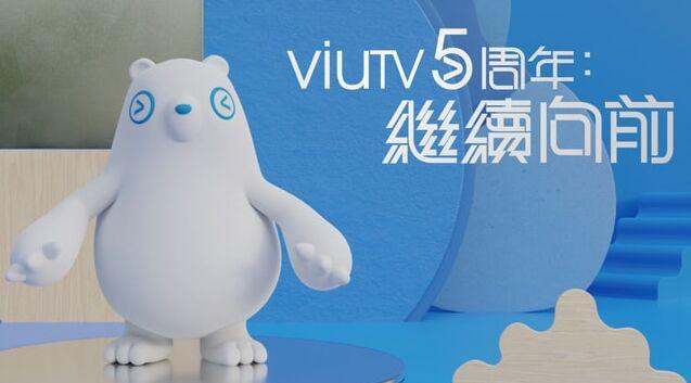 ViuTV5周年 继续向前