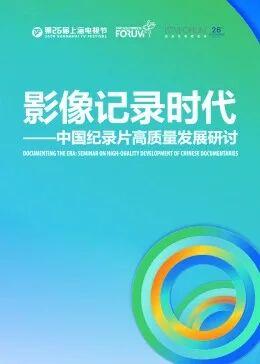 上海电视节纪录片论坛