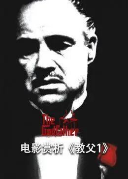 电影赏析《教父1》海报剧照