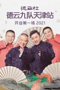 德云社德云九队天津站开业第一场 2021