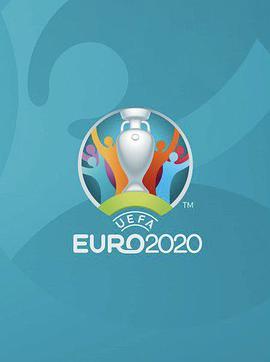 2020欧洲杯足球赛