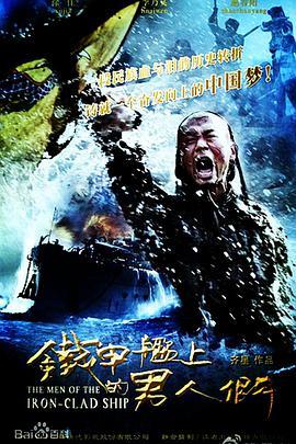 铁甲舰上的男人们DVD版