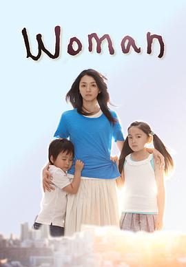 女人Woman