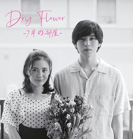 DryFlower-七月的房间