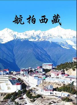 航拍西藏1