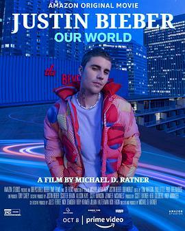 贾斯汀·比伯我们的世界